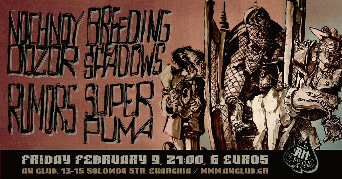Nochnoy Dozor, Breeding the Shadows, Rumors, Superpuma
